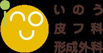 いのう皮膚科logo